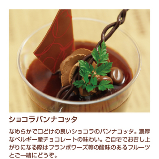 2014_winter_gift_dessert_image_chocolat_up.jpg